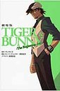 西田征史 劇場版TIGER & BUNNY-The Beginning-  vol.1