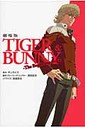 西田征史 劇場版TIGER & BUNNY-The Beginning-  vol.2