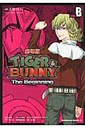 西田征史 TIGER & BUNNY-The Beginning- 劇場版 SIDE:B