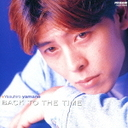 『BACK TO THE TIME』山根康広(やまねやすひろ)